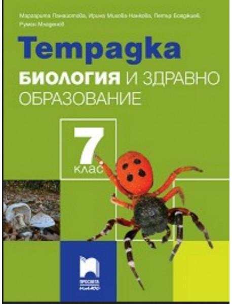 Учебна тетрадка по  биология и здравно образование за 7 клас