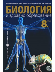 Биология и здравно образование за 8 клас ( ПО СТАРАТА ПРОГРАМА)