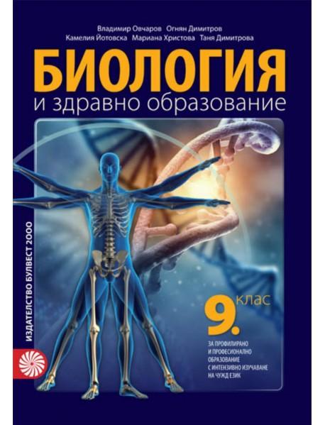Биология и здравно образование за 9 клас за профилирано и професионално образование с интензивно изучаване на чужд език.