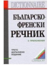 Българско-френски речник с приложения