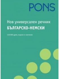 Нов универсален речник Българско-Немски речник