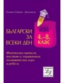 Български за всеки ден 4-8 клас