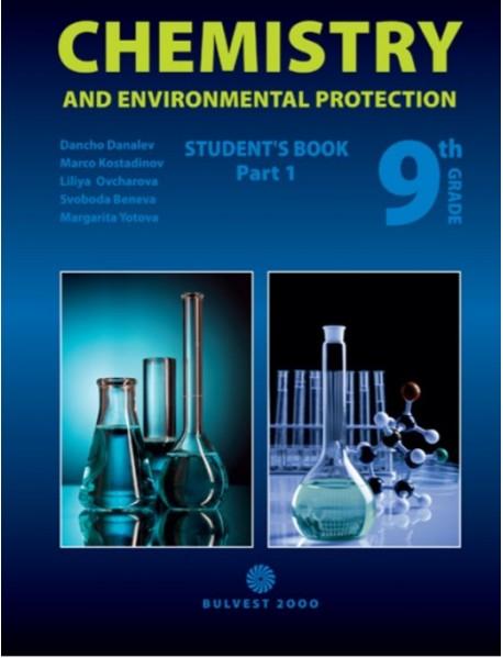 Chemistry and Environmental Protection for 9. grade - part 1 Учебник по химия и опазване на околната среда на английски език за 9. клас - част 1