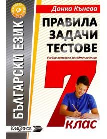 Правила, задачи и тестове по български език за 7. клас