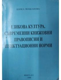 Езикова култура. Съвременни книжовни правописни и пунктуационни норми