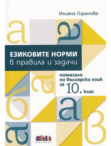 Езикови норми в правила и задачи. Помагало по български език за 10. клас