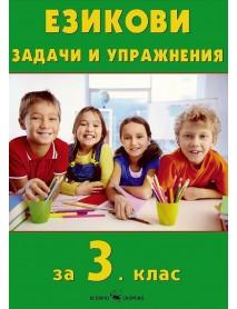 Езикови задачи и упражнения за 3 клас