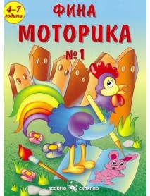 Фина моторика №1 за деца на 4 - 7 години