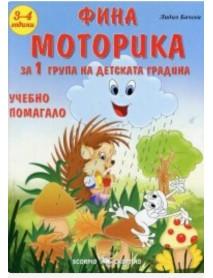 Фина моторика за 1 група на детската градина за деца на 3 - 4 години