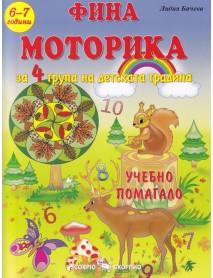 Фина моторика за 4 подготвителна група за деца на 6 - 7 години