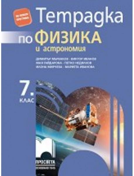 Учебна тетрадка по  физика и астрономия за 7 клас