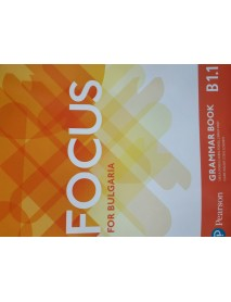 Focus for Bulgaria grammar book - Граматическа тетрадка по английски език  ниво B1.1