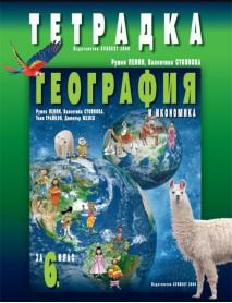 Учебна тетрадка по география и икономика за 6 клас
