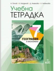 Учебна тетрадка по география и икономика за 7 клас