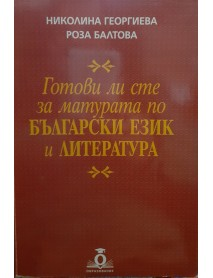 Готови ли сте за матурата по български език и литература