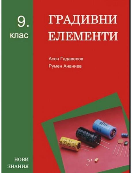 Градивни елементи за 9. клас
