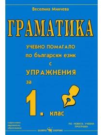 Граматика. Учебно помагало по български език с упражнения за 1 клас.