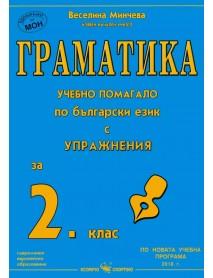 Граматика. Учебно помагало по български език с упражнения за 2 клас.
