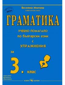 Граматика. Учебно помагало по български език с упражнения за 3 клас.