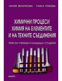 Химични процеси химия на елементите и техните съединения. Теми за ученици и кандидат-студенти