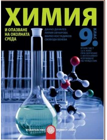 Химия и опазване на околната среда за  9 клас втора част при обучение с интензивно изучаване на чужд език