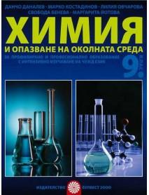Химия и опазване на околната среда за  9 клас за профилирано и професионално образование с интензивно изучаване на чужд език