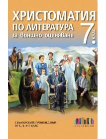 Христоматия по литература за външно оценяване 7. клас с българските произведения от 5., 6. и 7. клас