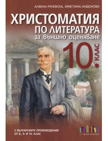 Христоматия по литература за външно оценяване в 10 клас. С българските произведения от 8,9 и 10 клас.