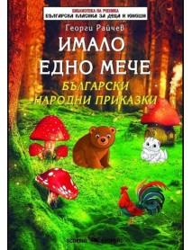 Имало едно мече. Български народни приказки.