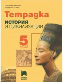 Учебна тетрадка по  история и цивилизация за 5 клас