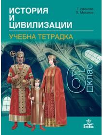 Учебна тетрадка по  история и цивилизация за 6 клас