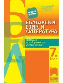 Български език и литература. Помагало за избираемите учебни часове 7. клас
