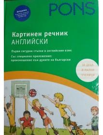 Картинен речник английски за деца и малки ученици