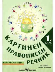 Картинен правописен речник по български език за 1 клас