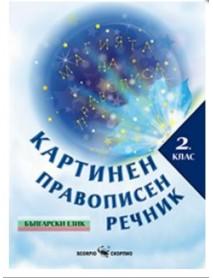 Картинен правописен речник на български език за 2. клас.
