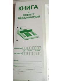 Касова книга за касов апарат формат 1/2 на А4