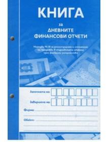 Касова книга за касов апарат формат А5