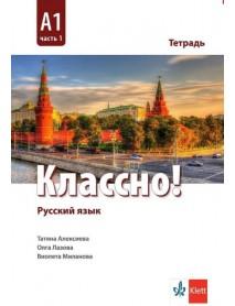 Руски език. Классно! А1, част 1. Учебна тетрадка по руски език за 9. клас втори чужд език