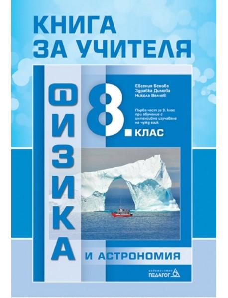 Книга за учителя по физика и астрономия за 8. клас и първа част за 9. клас при обучение с интензивно изучаване на чужд език