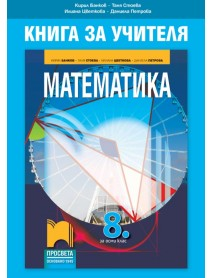 Книга за учителя по математика за 8. клас