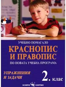 Краснопис и правопис. Учебно помагало за 2. клас.