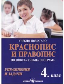 Краснопис и правопис за 4. клас. Учебно помагало по новата учебна програма.