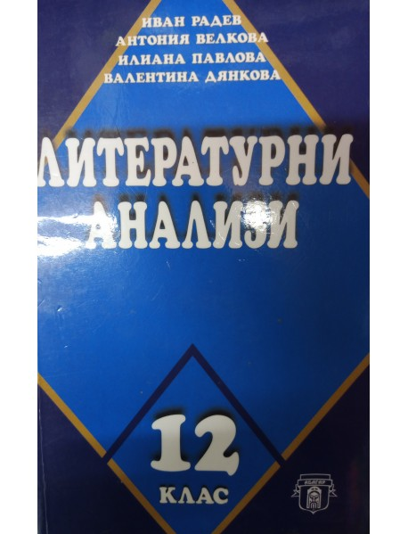 Литературни анализи 12. клас
