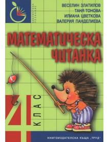 Математическа читанка 4 клас