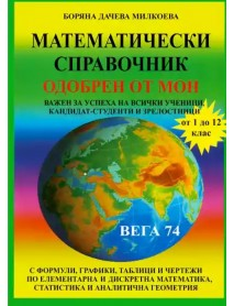 Математически справочник от 1 до 12 клас