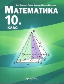 Математика 10 клас