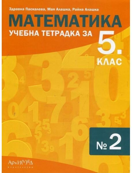 Учебна тетрадка по математика за 5. клас № 2