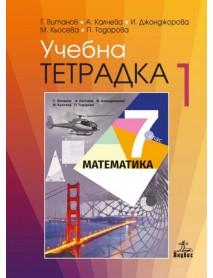 Учебна тетрадка по математика № 1 за 7 клас