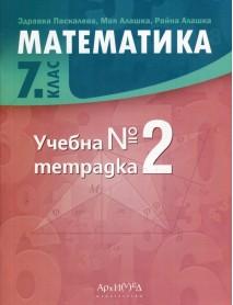 Учебна тетрадка по математика №2 за 7 клас