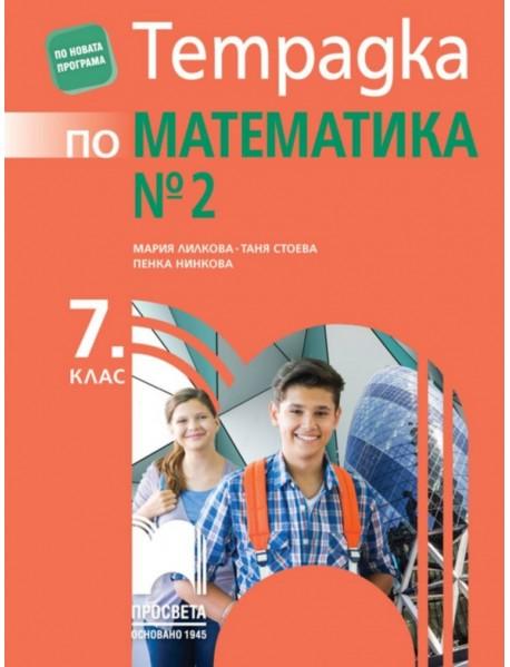 Учебна тетрадка по математика № 2 за 7 клас